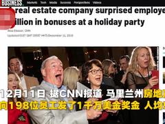 公司年会给198名员工发7000多万奖金,员工激动痛哭