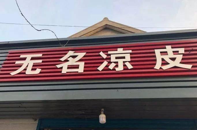"""南京这6家""""无名""""小店,每一家都不能错过!"""