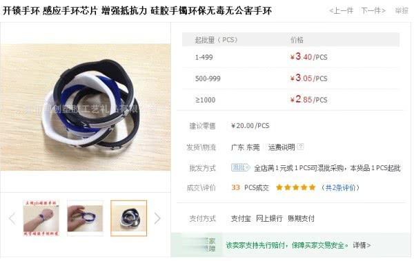 如何看待bong第二代智能手环只卖99元?