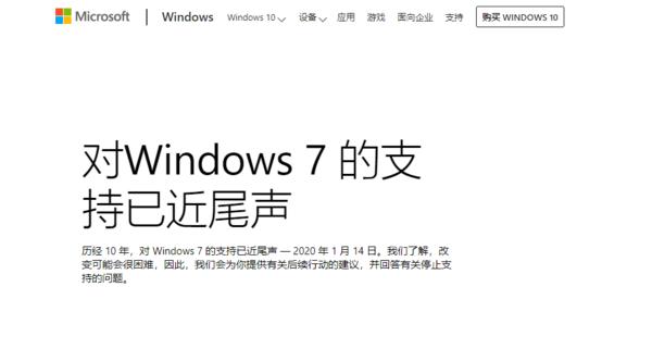 微软:Win7将终止技术支持 尽快更新Win10