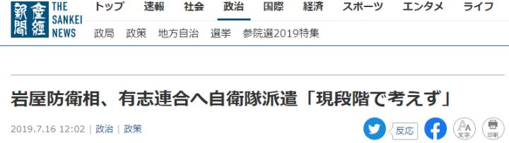 """美国欲组""""多国联盟""""巡航霍尔木兹海峡,日本:暂不考虑加入"""