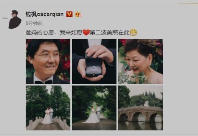 35岁钱枫大方晒钻戒婚纱照,粉丝集体送祝福:这下父母如愿了!