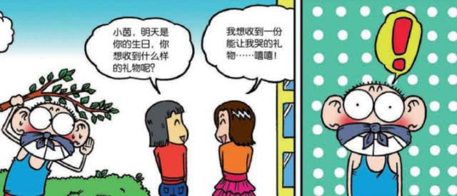 """爆笑校园:呆头送小茵""""流泪""""的礼物,呆爸的手机短信很""""快捷"""""""