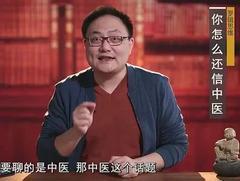 黑中医的中国人,算是数典忘祖吗?