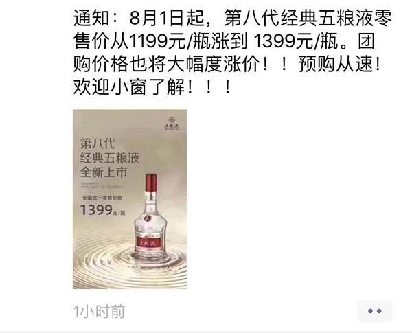 五粮液经典款8月再涨价:零售价要涨200元升至1399元