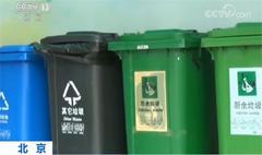 北京垃圾分类示范片区:厨余垃圾称重后获积分可兑换日常生活用品