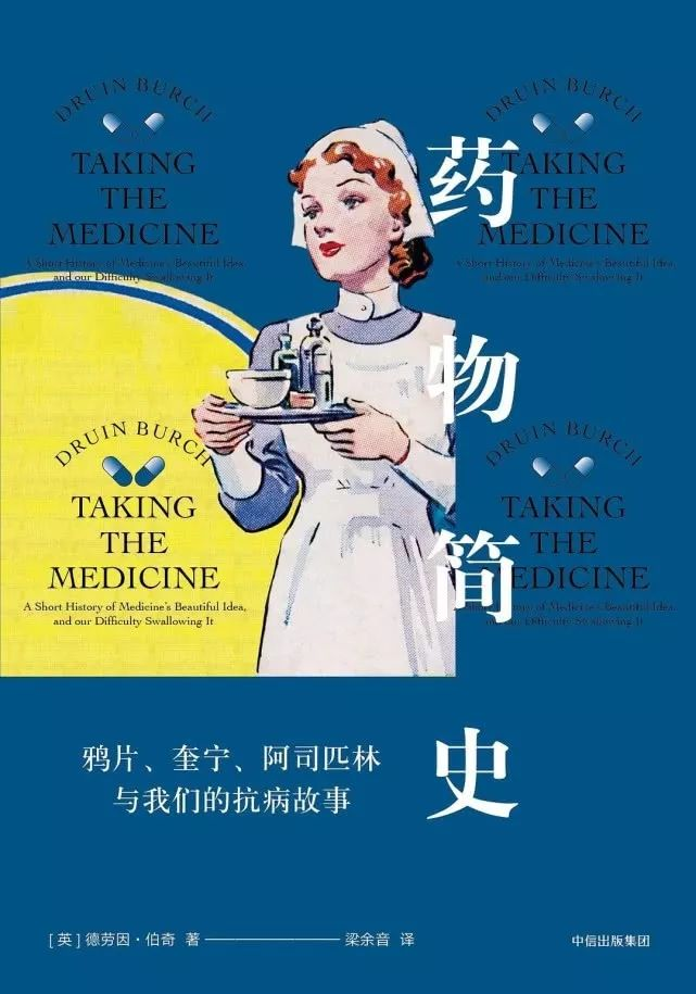 药物往事:鸦片、奎宁、阿司匹林与我们的抗病故事