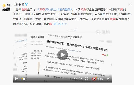 """悦美APP升级名医1对1服务应对毕业季""""颜值消费""""爆发增长"""