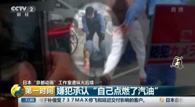 """死亡人数升至34人!日本""""京都动画""""工作室遭纵火后续:嫌疑犯承认""""自己点燃了汽油"""""""