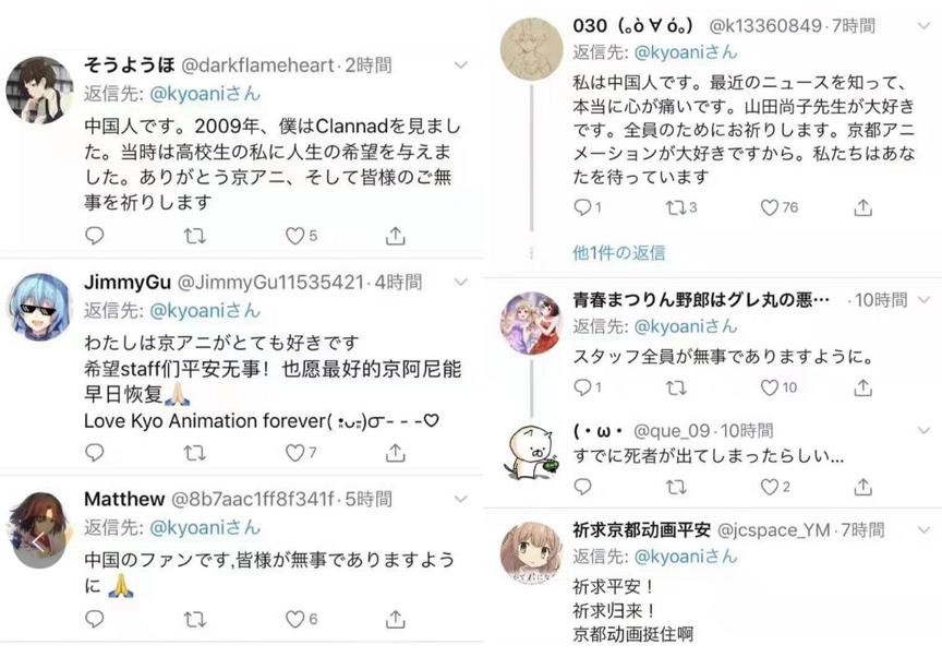 日本京都动画火灾:京阿尼承载的不止是梦想与泪水