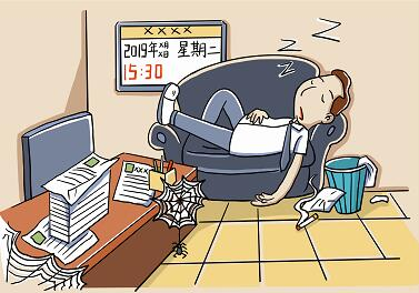 新华网评:不做饱食终日、无所用心的懒官