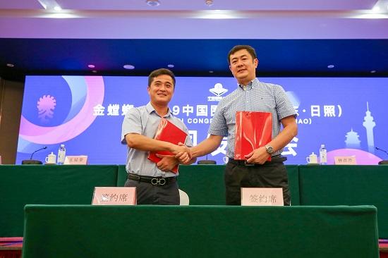 2019中国围棋大会新闻发布会在山东日照举行