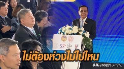 泰总理巴育引咎辞职?本人回应:我哪也不去