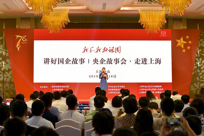 """讲好国企故事,汇聚磅礴力量,""""央企故事会""""走进上海"""