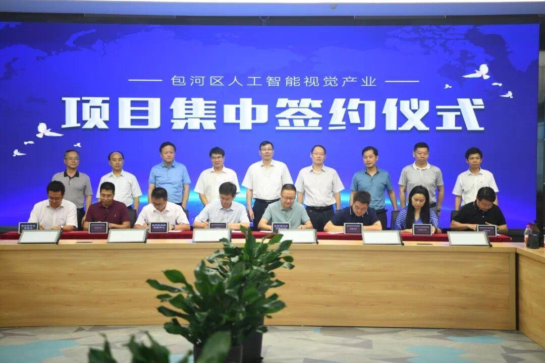 """合肥市包河区将打造人工智能视觉产业港——""""中国视界"""""""