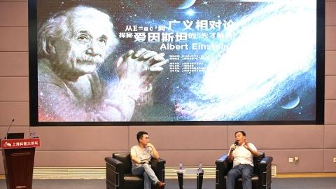 """上海科普大讲坛探秘爱因斯坦的""""天才脑洞"""""""