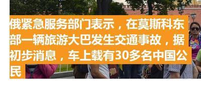 莫斯科大巴事故撞电线杆 车上载有32名中国公民
