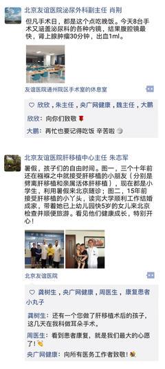 央广网医师节特别策划《医生们的朋友圈》