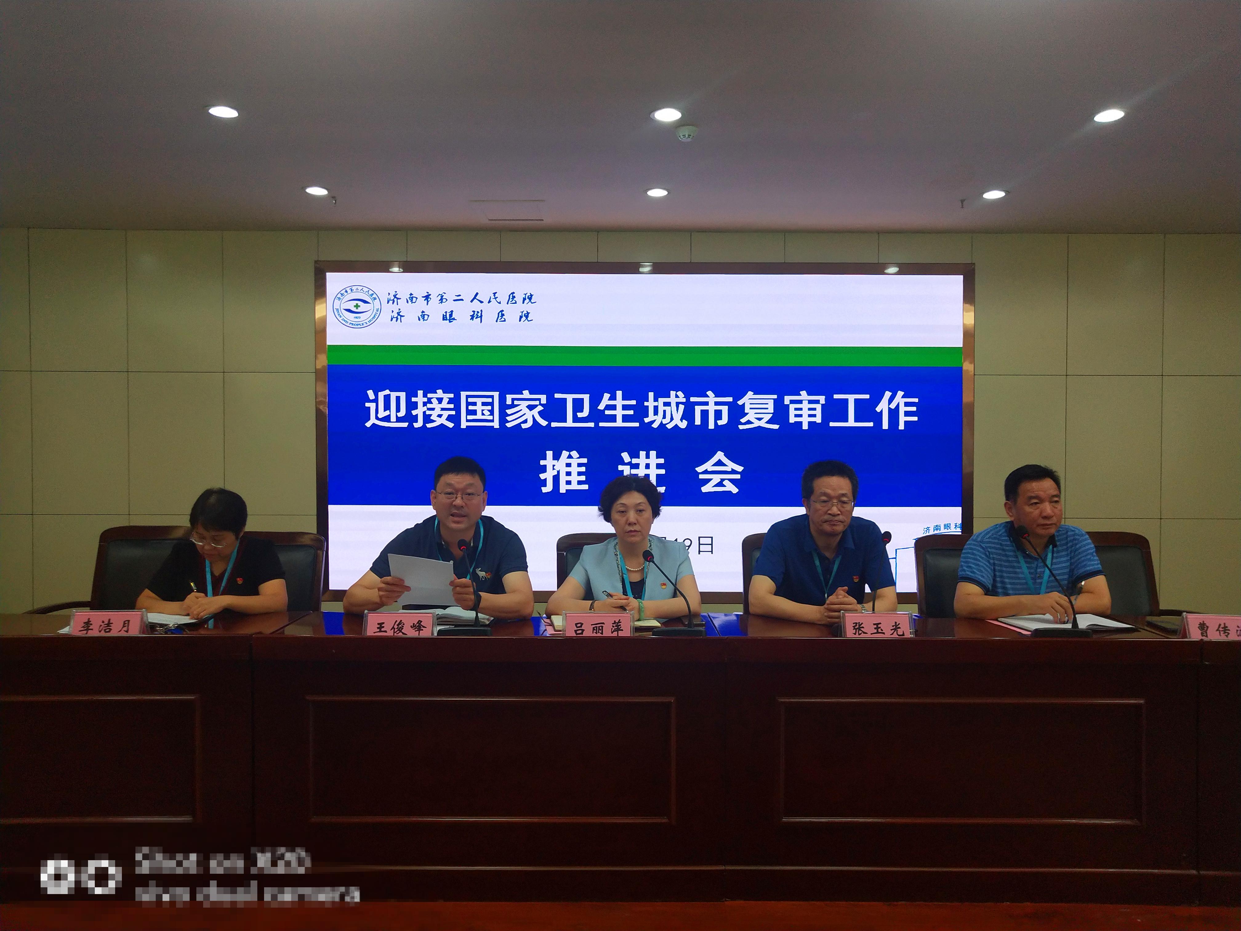 济南市第二人民医院召开全院迎接国家卫生城市复审工作推进会