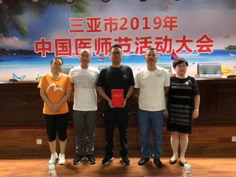 哈市二院海南分院受邀参加三亚市2019年中国医师节活动大会