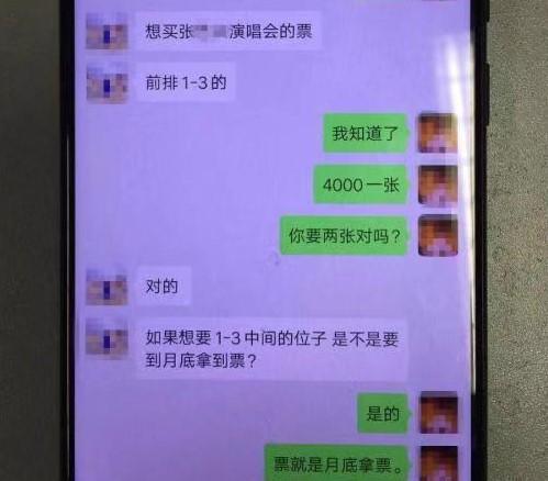 """找""""黄牛""""买张艺兴上海演唱会门票被骗8000元"""