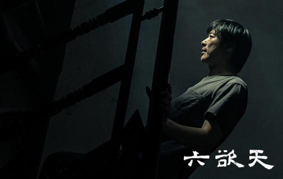 """《六欲天》首发""""罪爱""""预告片 剧情扑朔迷离"""