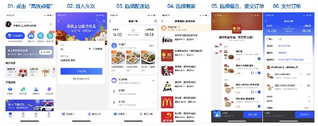 高铁订外卖又有新渠道!除了12306,掌上高铁App也能一键订餐!