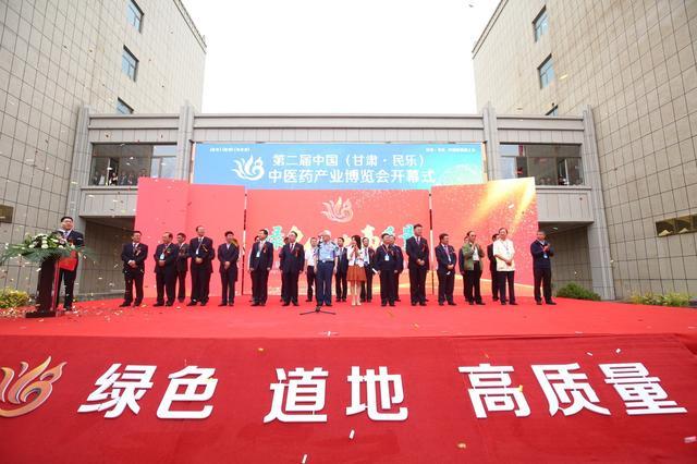 第二届中国(甘肃·民乐)中医药产业博览会隆重开幕