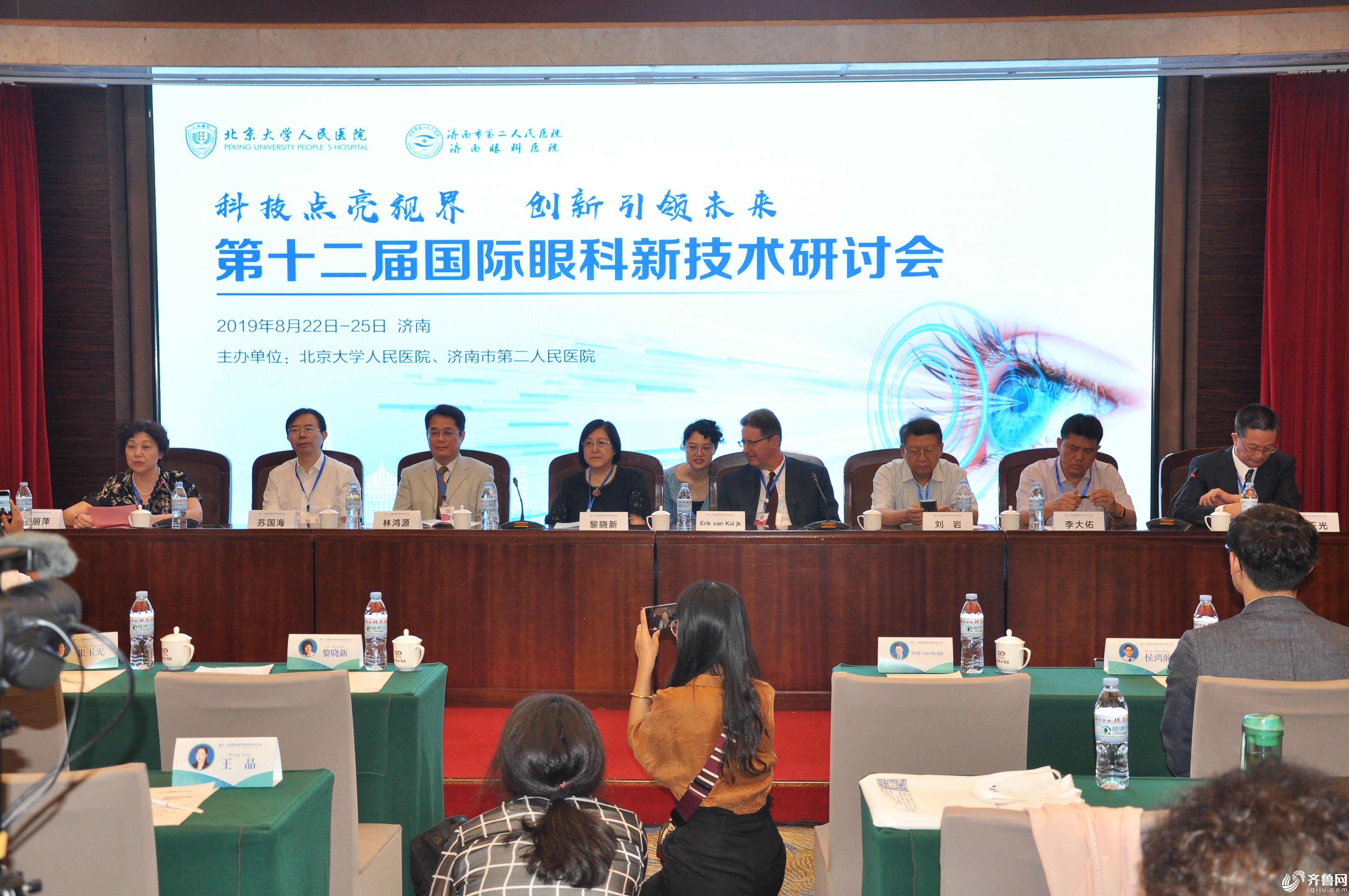 """第十二届""""国际眼科新技术研讨会""""在济南召开"""
