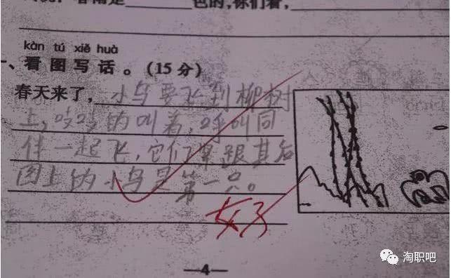 小学语文85分,看图写话题看了想笑,老师:下课来办公室一趟