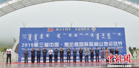 400余名中外运动员参加中国·鄂伦春国际森林山地运动节