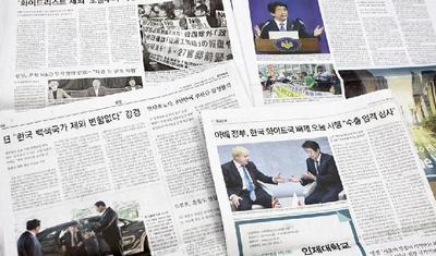 """日本正式将韩国移出贸易""""白色清单"""";赴日韩国游客明显减少"""