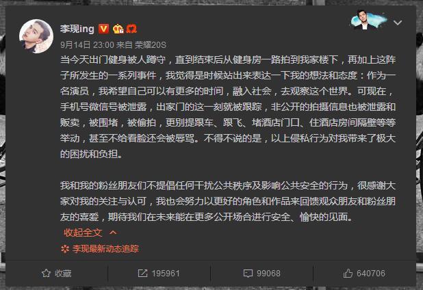 李现微博发文称遭私生饭辱骂 呼吁理智追星
