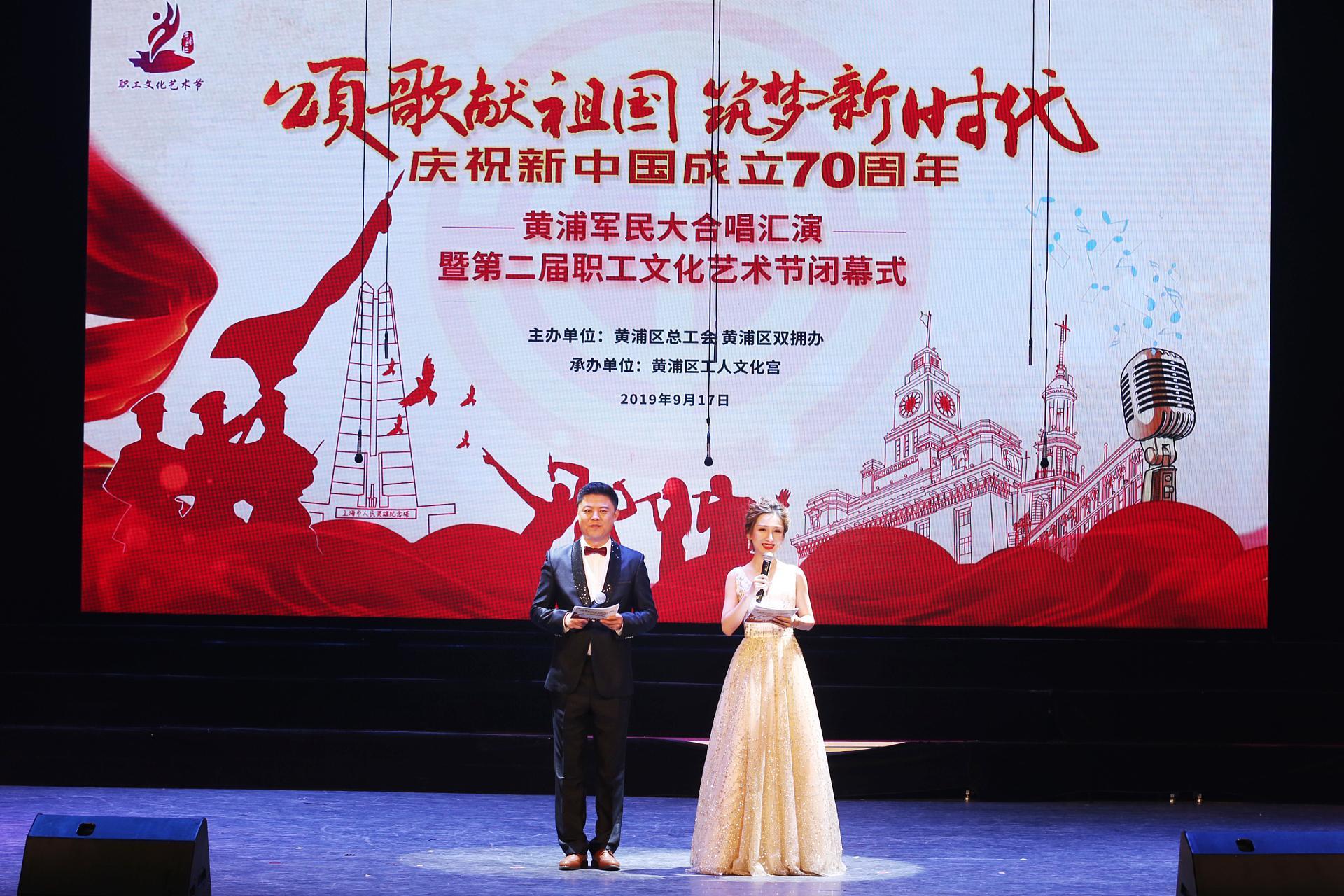 喜迎新中国70岁生日 黄浦区举行军民大合唱汇演