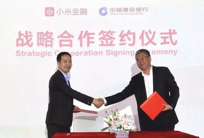 小米金融与中国建设银行签署战略合作协议
