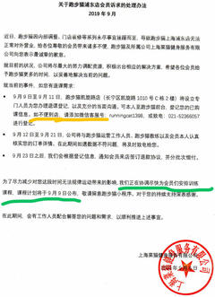 """上海2家""""跑步猫""""全停业,推了5年的明星教练、明星项目为何难以为继?"""