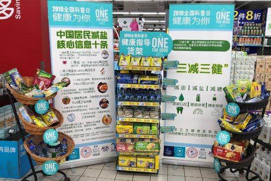 """家乐福举办""""三减三健""""公益科普活动,倡导健康生活方式"""
