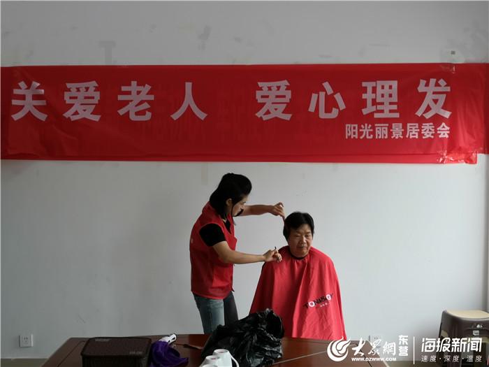东营胜利街道阳光丽景居委会开展义务理发志愿活动