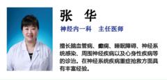 哈尔滨市第四医院庆祝中华人民共和国成立70周年义诊优惠活动预告
