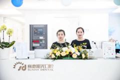 北京第七家,赛德阳光口腔世纪城门诊部盛大开业