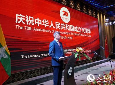 中缅各界人士热烈庆祝中华人民共和国成立70周年