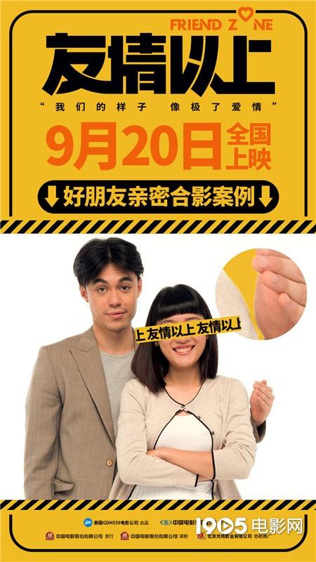 【574期】1+1观影团:《友情以上》恋人未满
