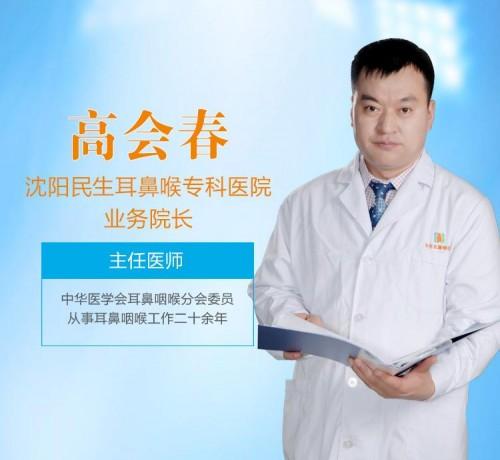 沈阳民生耳鼻喉医院高会春主任医术精湛 值得信赖