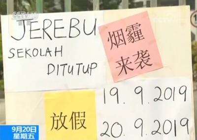马来西亚烟霾天气持续恶化 吉隆坡中小学校全面停课
