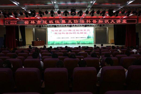 榆林市举办2019年过敏性鼻炎防治科普知识大讲堂