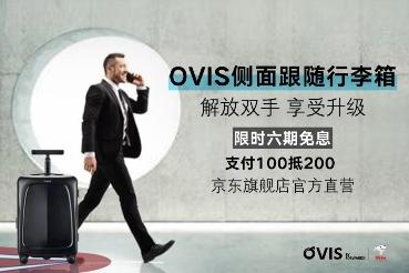 解放双手、无忧旅行 OVIS侧面跟随行李箱京东限量预售
