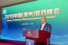 聚焦智慧医疗与大健康前沿2019中国(泰州)医药峰会落幕