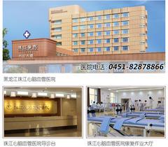 腔梗偏瘫康复治疗 黑龙江珠江医院值得信赖