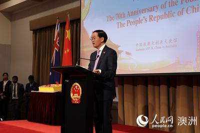 中国驻澳大利亚大使馆举行庆祝新中国成立70周年招待会