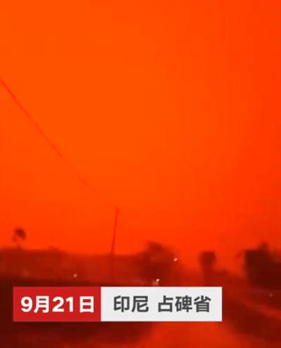 """印尼空气污染严重 现""""异象""""血红天"""
